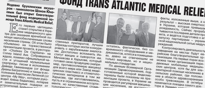 The Article from Russkaya Reklama Newspaper