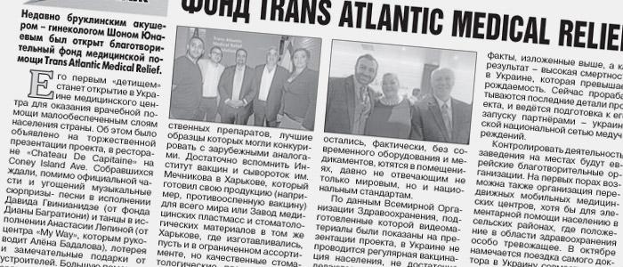 Статья в газете «Одесса на Гудзоне»