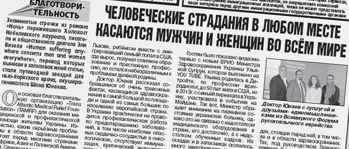 The Article from Russkaya Reklama Newspaper